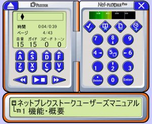 ソフト操作画面イメージ